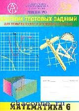 Сборник тестовых заданий по математике для 6 кл