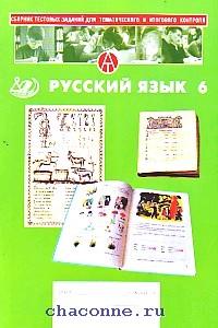 Сборник тестовых заданий для тематического контроля по русскому языку 6 кл