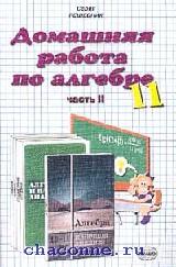 Домашняя работа по алгебре 11 кл в 2х частях к учебнику Колмогоров