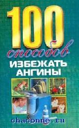 100 способов избежать ангины