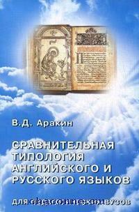 Сравнительная типология английского и русского языка