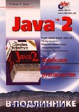Java 2 в подлиннике