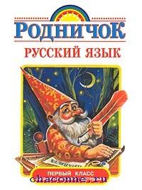 Русский язык 1 кл. Дидактический материал