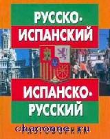 Русско-испанский, испанско-русский разговорник