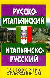 Русско-итальянский, итальянско-русский разговорник
