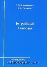 Я буду говорить по-французски