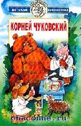 Чуковский. Стихи и сказки