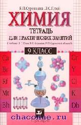 Химия 9 кл. Тетрадь для практических занятий