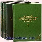 Большой русско-английский политехнический словарь в 4х томах