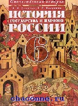 История государства и народов России 6 кл. Учебник