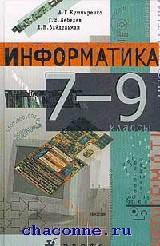 Информатика 7-9 кл.Учебник