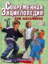 Современная энциклопедия для мальчиков-3