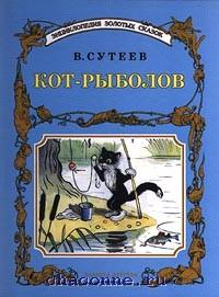Кот-рыболов. Сказки