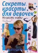 Новости моды. Секреты красоты для девочек