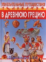 Увлекательные путешествия в Древнюю Грецию
