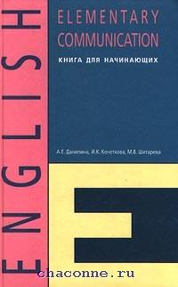 Книга для начинающих. Английский язык