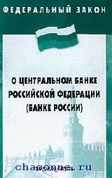 Федеральный закон о центральном банке России