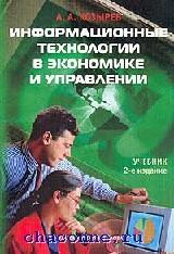 Информационные технологии в экономике и управлении.Учебник