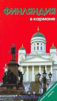 Путеводитель Финляндия в кармане
