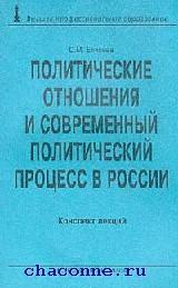 Политические отношения и современный политический процесс в России