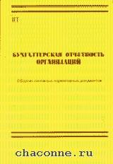 Бухгалтерская отчетность организаций 2000 г