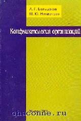 Конфликтология организаций. Учебное пособие
