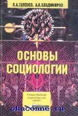 Основы социологии. Учебное пособие