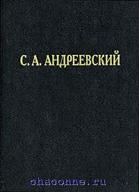 Андреевский. Избр. труды и речи