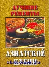 Лучшие рецепты азиатской кухни