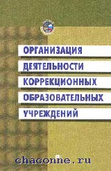 Организация деятельности коррекционного образовательного учреждения