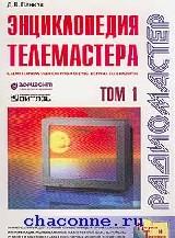 Энциклопедия телемастера том 1й