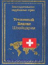 Уголовный кодекс Швейцарии