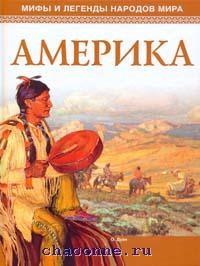 Мифы и легенды народов мира. Америка