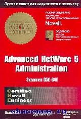 Advanced NetWare 5 Administration.Экз.-экстерном