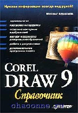 Corel Draw! 9 Спр-к