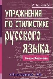 Упражнения по стилистике русского языка