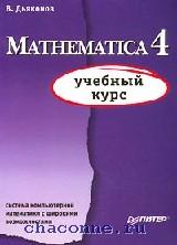 Mathematica 4.Учебный курс