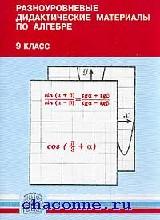 Разноуровневые дидактические материалы по алгебре 9 кл