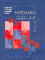 Химия 8-9 кл. Методика преподавания