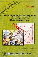 Геометрия 7-9 кл. Обобщающее повторение. Рабочая тетрадь 9 кл