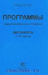Литература 1-11 кл. Программы