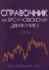 Справочник по броуновскому движению