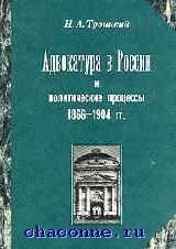 Адвокатура в России и политические процессы 1866-1904 гг