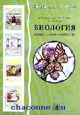 Биология. Общие закономерности. Книга для учителя