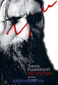Распутин. Жизнь и смерть