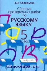Сборник проверочных работ по русскому языку 5 кл