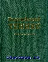 Российский теннис. Энциклопедия