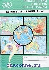 Тематический  контроль по географии 7 кл