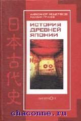 История древней Японии