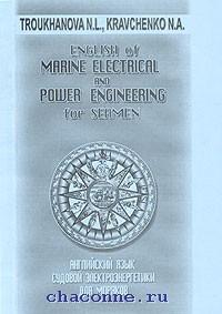 Английский язык судового электричества и судов. энергетики